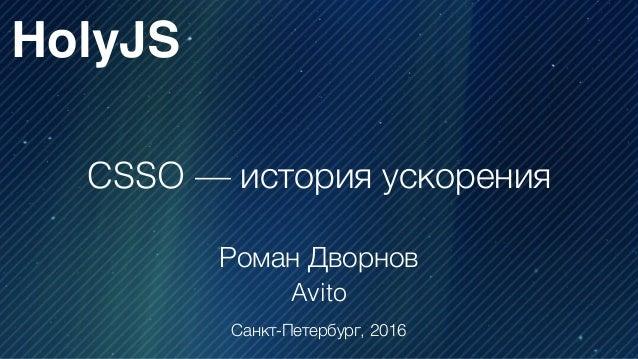 CSSO — история ускорения Роман Дворнов Avito HolyJS Санкт-Петербург, 2016