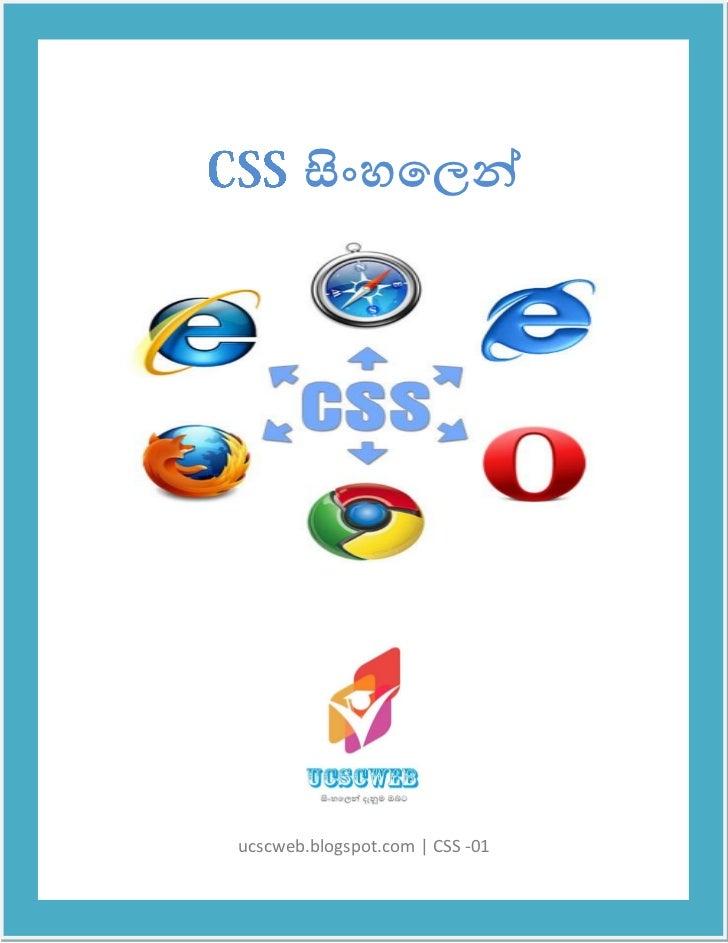 සිංහලෙන්ucscweb.blogspot.com | CSS -01