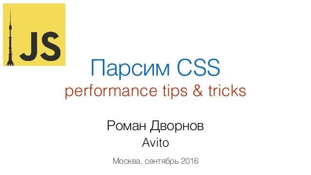 Парсим CSS performance tips & tricks Роман Дворнов Avito Москва, сентябрь 2016