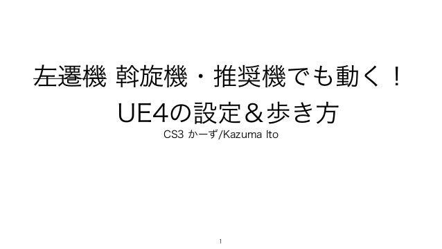 左遷機 斡旋機・推奨機でも動く! UE4の設定&歩き方 CS3 かーず/Kazuma Ito 1