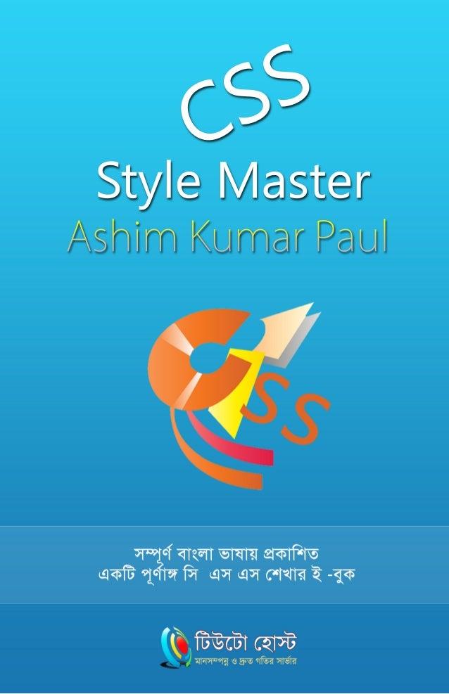 StyleMaster CSS AshimKumarPaul