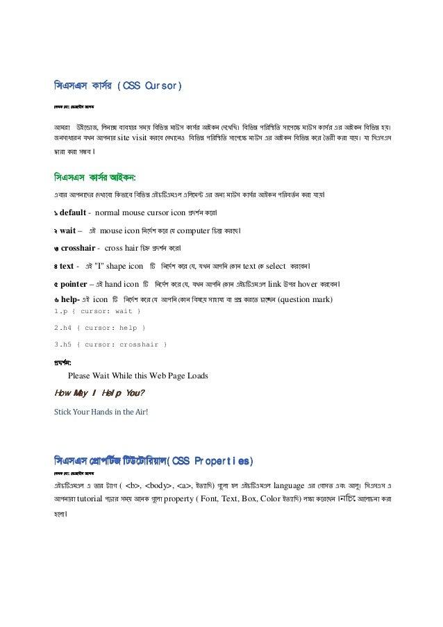Css+tutorial+in+bangla