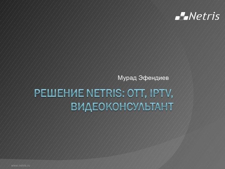 Мурад Эфендиев www.netris.ru