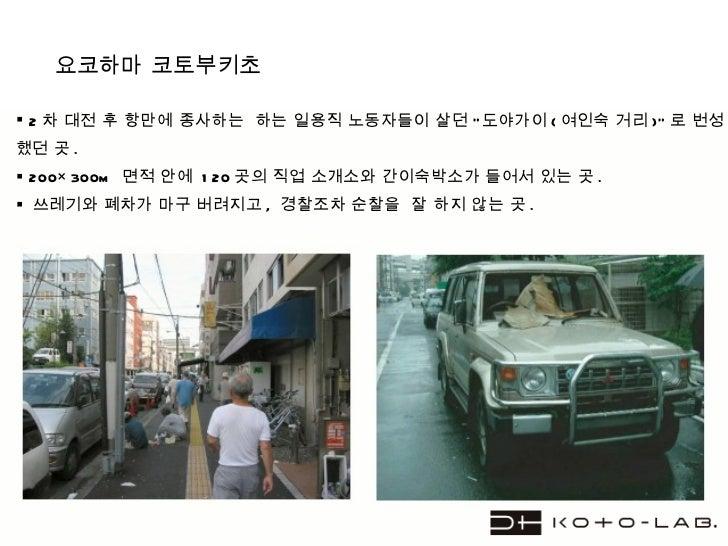 Yokohama Kotobuki Style Slide 3