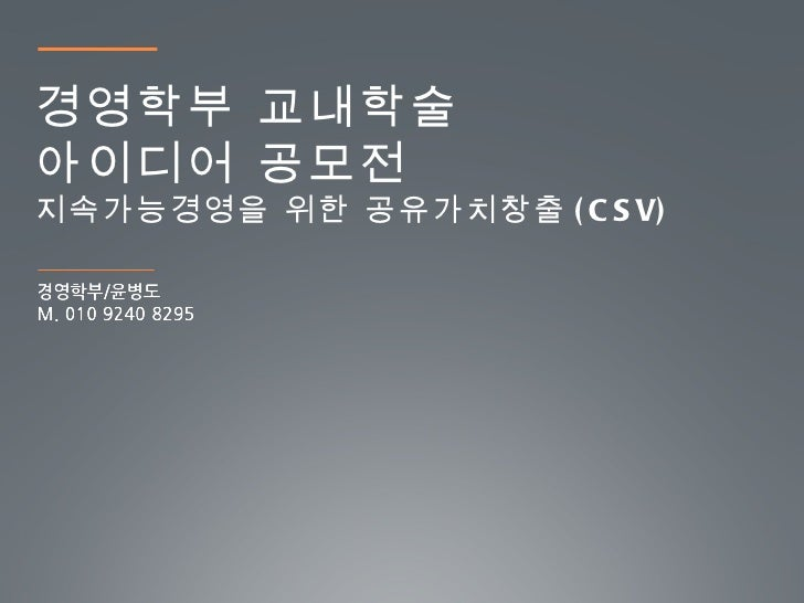 경영학부 교내학술아이디어 공모전지속가능경영을 위한 공유가치창출 ( C S V)