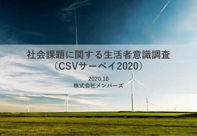 社会課題に関する生活者意識調査 (CSVサーベイ2020) 2020.10 株式会社メンバーズ 0