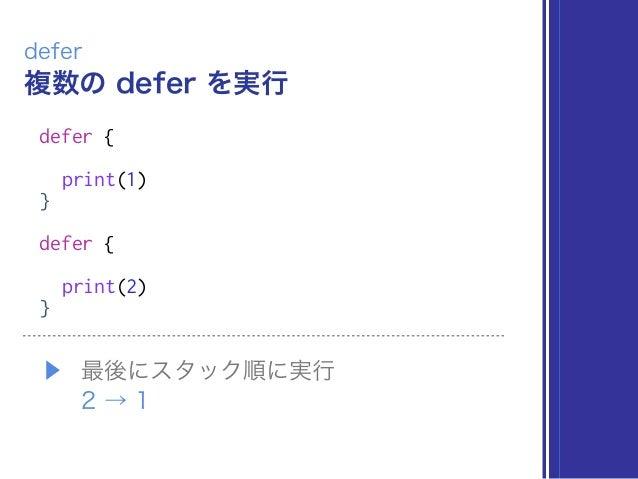 複数の defer を実行 defer defer { print(1) } defer { print(2) } ▶ 最後にスタック順に実行 2 → 1