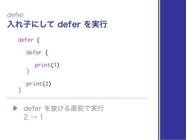 入れ子にして defer を実行 defer defer { defer { print(1) } print(2) } ▶ defer を抜ける直前で実行 2 → 1