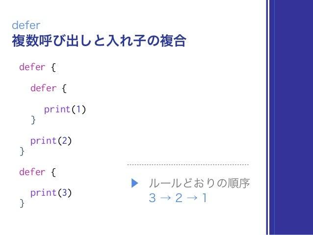 複数呼び出しと入れ子の複合 defer defer { defer { print(1) } print(2) } defer { print(3) } ▶ ルールどおりの順序 3 → 2 → 1