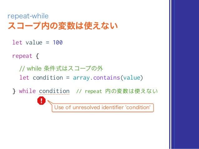 スコープ内の変数は使えない repeat-while let value = 100 repeat { // while 条件式はスコープの外 let condition = array.contains(value) } while cond...