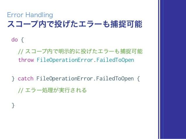 スコープ内で投げたエラーも捕捉可能 Error Handling do { // スコープ内で明示的に投げたエラーも捕捉可能 throw FileOperationError.FailedToOpen } catch FileOperation...