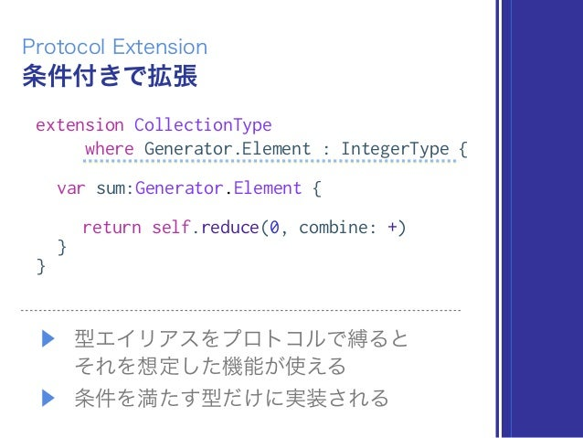 条件付きで拡張 Protocol Extension extension CollectionType where Generator.Element : IntegerType { var sum:Generator.Element { re...