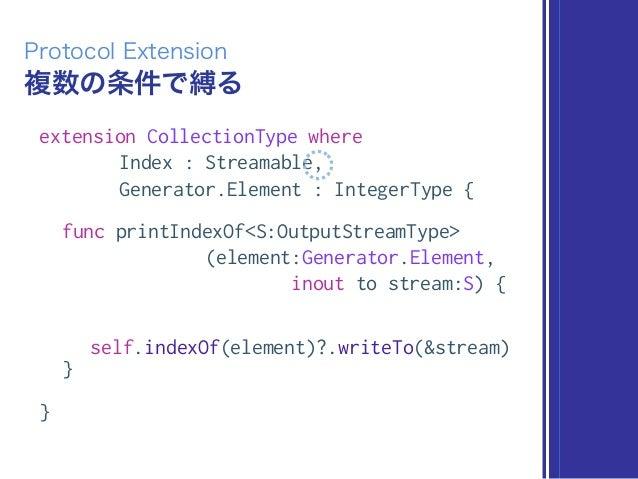 複数の条件で縛る Protocol Extension extension CollectionType where Index : Streamable, Generator.Element : IntegerType { func prin...