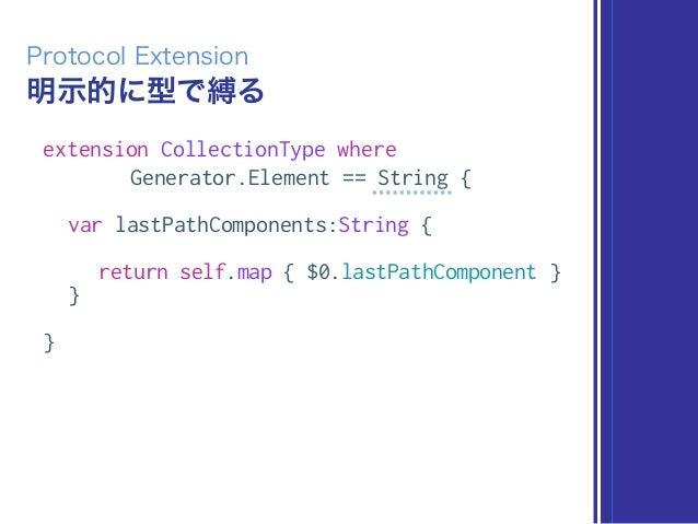 明示的に型で縛る Protocol Extension extension CollectionType where Generator.Element == String { var lastPathComponents:String { r...
