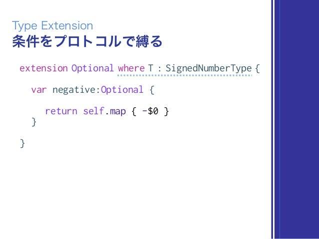 条件をプロトコルで縛る Type Extension extension Optional where T : SignedNumberType { var negative:Optional { return self.map { -$0 }...