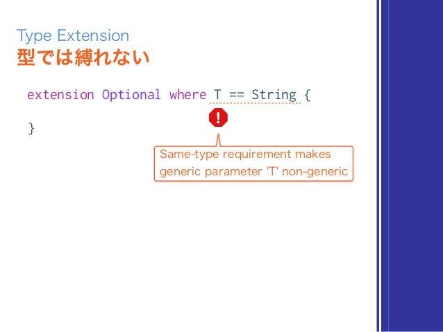 型では縛れない Type Extension extension Optional where T == String { } Same-type requirement makes generic parameter 'T' non-gene...