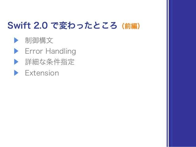 Swift 2.0 で変わったところ(前編) ▶ 制御構文 ▶ Error Handling ▶ 詳細な条件指定 ▶ Extension