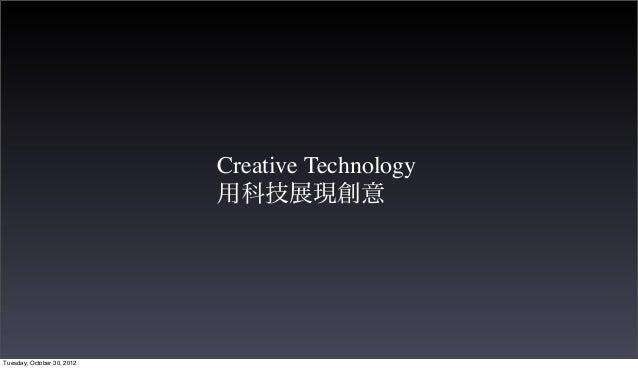 Creative Technology用科技展現創意Tuesday, October 30, 2012