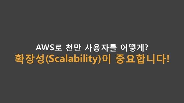 AWS로 천만 사용자를 어떻게? 확장성(Scalability)이 중요합니다!