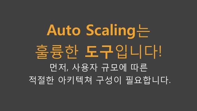 Auto Scaling는 훌륭한 도구입니다! 먼저, 사용자 규모에 따른 적절한 아키텍쳐 구성이 필요합니다.