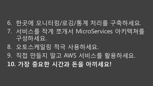 더 알아두시면 좋은 사항 !  전 영역에 대한 아키텍쳐 튜닝 !  애플리케이션 레벨의 튜닝 필요 !  글로벌 고가용성 구성 • Multi-AZ에서 Multi-region ! DevOpS 기반 앱 배포 및 통합 도...