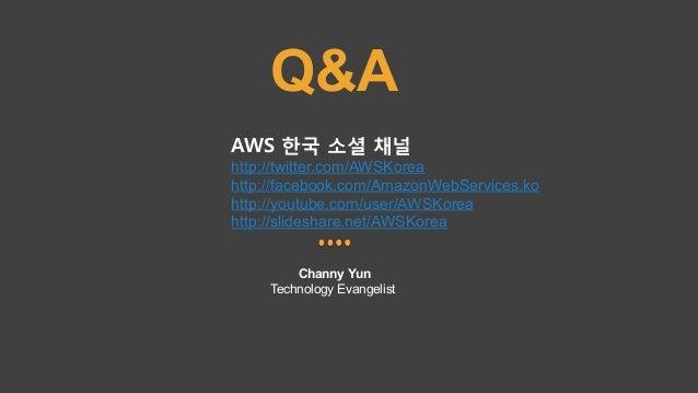 AWS로 사용자 천만 명 서비스 만들기 (윤석찬)- 클라우드 태권 2015
