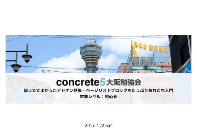 第2回 concrete5 神戸勉強会 in 大阪「知っててよかったアドオン特集」