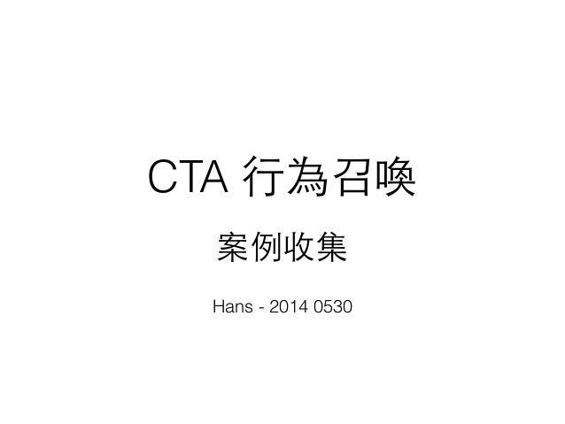 CTA ⾏行為召喚 案例收集 Hans - 2014 0530