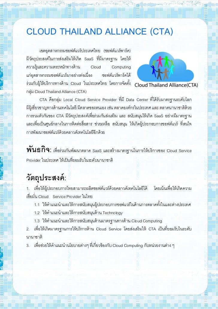 CLOUD THAILAND ALLIANCE (CTA)              เขตอุตสาหกรรมซอฟต์แวร์ประเทศไทย (ซอฟต์แวร์พาร์ค)มีวตถุประสงค์ในการส่งเสริ มให้ ...