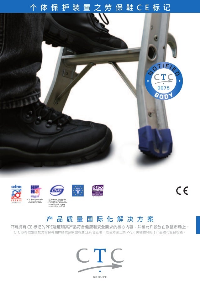 个体保护装置之劳保鞋C E 标记  CTC Shanghai Laboratories  in Shanghai (n° L 4577) and  CTC Dongguan Laboratories  in Dongguan (n° L 591...