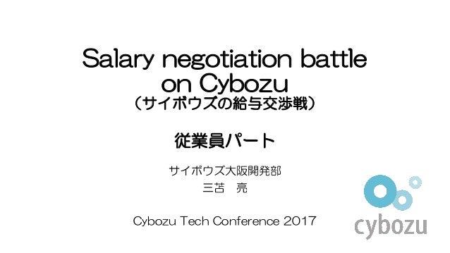 Salary negotiation battle on Cybozu (サイボウズの給与交渉戦) 従業員パート サイボウズ大阪開発部 三苫 亮 Cybozu Tech Conference 2017