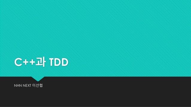 C++과 TDD NHN NEXT 이선협