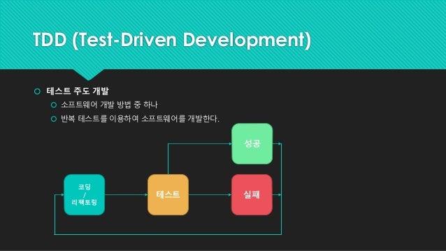 C++과 TDD Slide 2