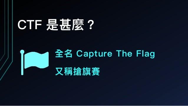 HITCON CTF 介紹 - HG 導覽活動 Slide 2