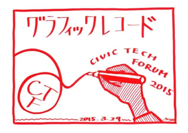 公共とITの新しい関係 〜~シビックテックの課題と可能性〜~ Photo:  Toshiya  Kondo