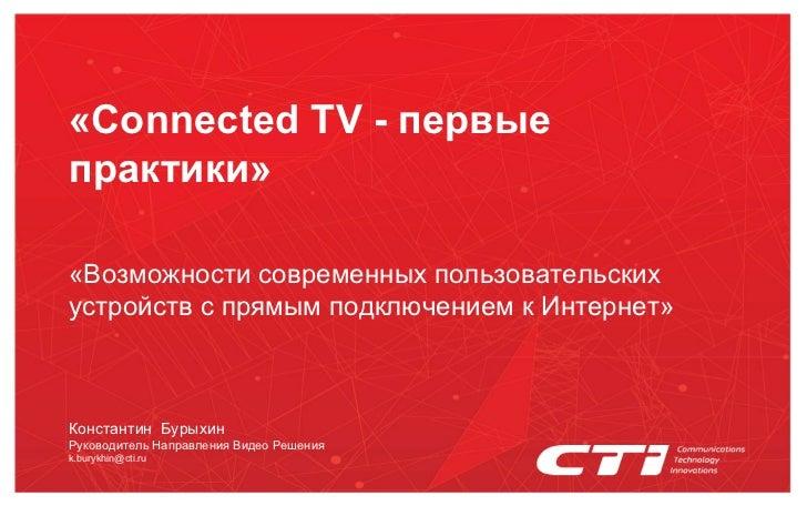 «Connected TV - первыепрактики»«Возможности современных пользовательскихустройств с прямым подключением к Интернет»Констан...