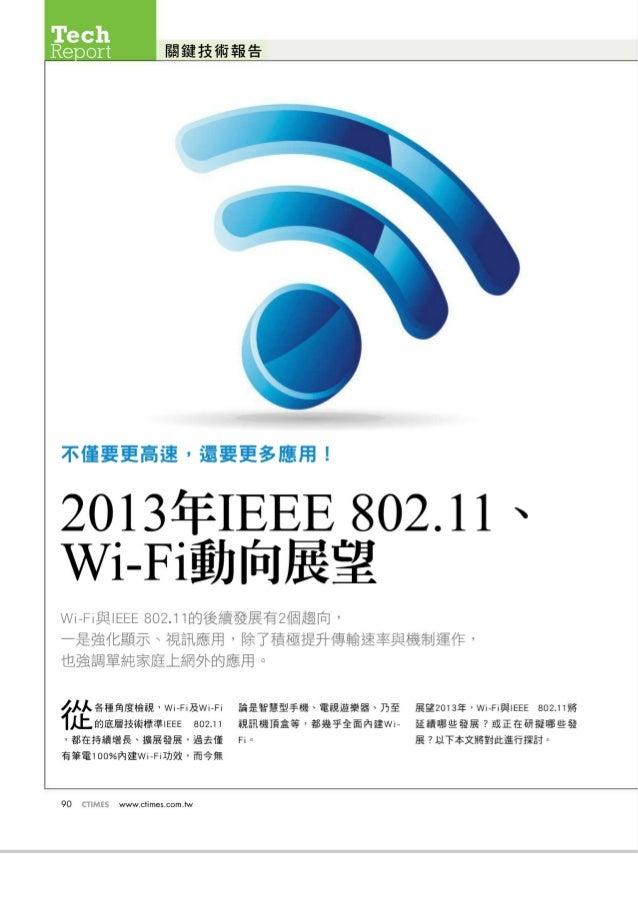 Wifi Future 2013_CTimes