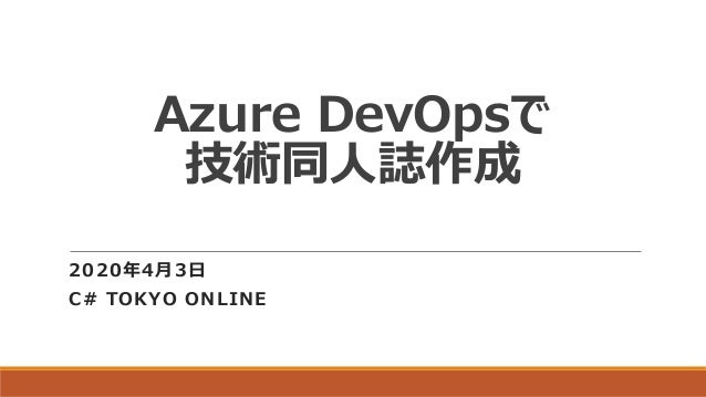 Azure DevOpsで 技術同人誌作成 2020年4月3日 C# TOKYO ONLINE