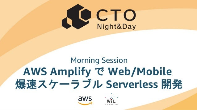 © 2019, Amazon Web Services, Inc. or its Affiliates. All rights reserved. Morning Session AWS Amplify で Web/Mobile 爆速スケーラブ...