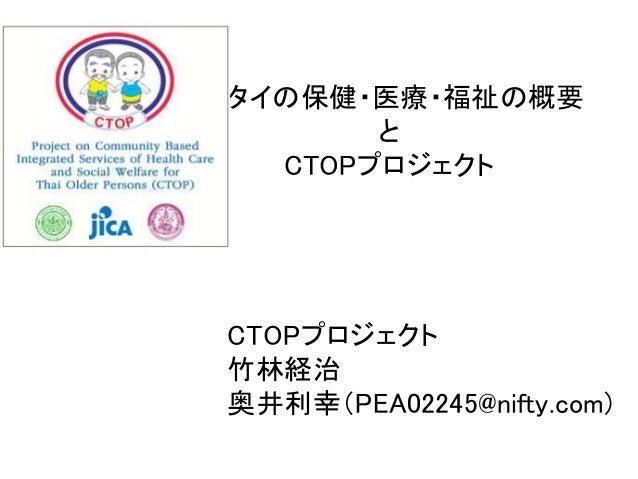 タイの保健・医療・福祉の概要 と CTOPプロジェクト CTOPプロジェクト 竹林経治 奥井利幸(PEA02245@nifty.com)