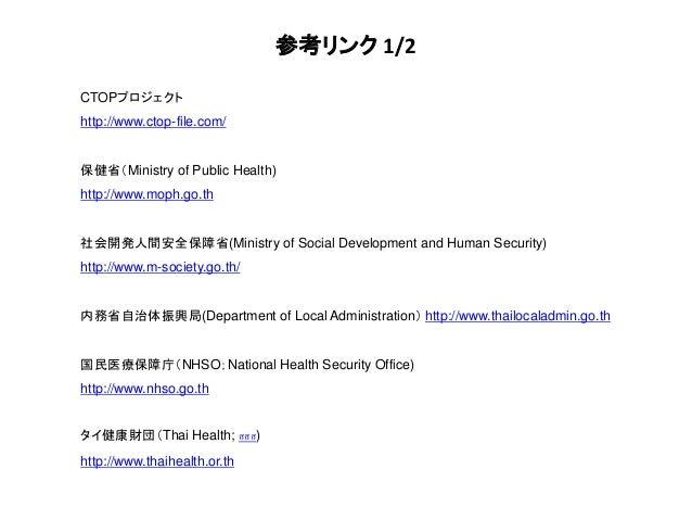 参考リンク 1/2 CTOPプロジェクト http://www.ctop-file.com/ 保健省(Ministry of Public Health) http://www.moph.go.th 社会開発人間安全保障省(Ministry o...