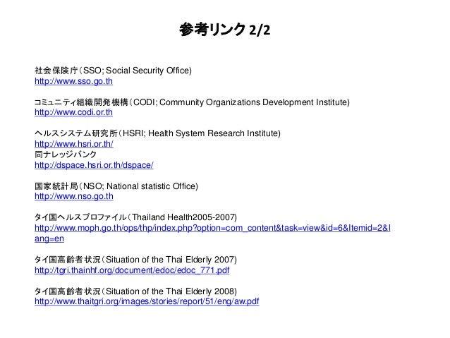 参考リンク 2/2 社会保険庁(SSO; Social Security Office) http://www.sso.go.th コミュニティ組織開発機構(CODI; Community Organizations Development I...