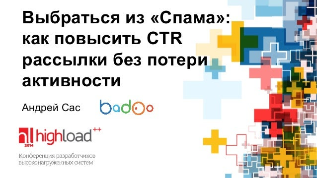 Выбраться из «Спама»:  как повысить CTR  рассылки без потери  активности  Андрей Сас