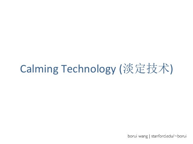 Calming	   Technology	   (淡定技术)