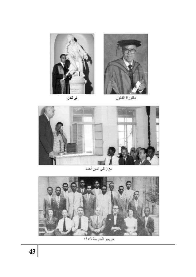 a biography and life work of leila ahmed Leila ahmed was appointed to the harvard divinity school in 1999 a study of his life and work and of british ideas of the middle east in the nineteenth.