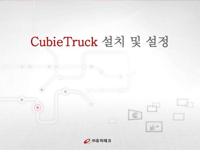 ㈜유미테크 CubieTruck 설치 및 설정