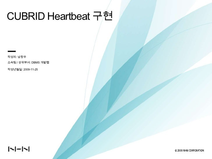 CUBRID Heartbeat 구현<br />작성자: 남창우<br />소속팀 / 상위부서: DBMS 개발랩<br />작성년월일: 2009-11-25<br />문서범위(대외비) <br />