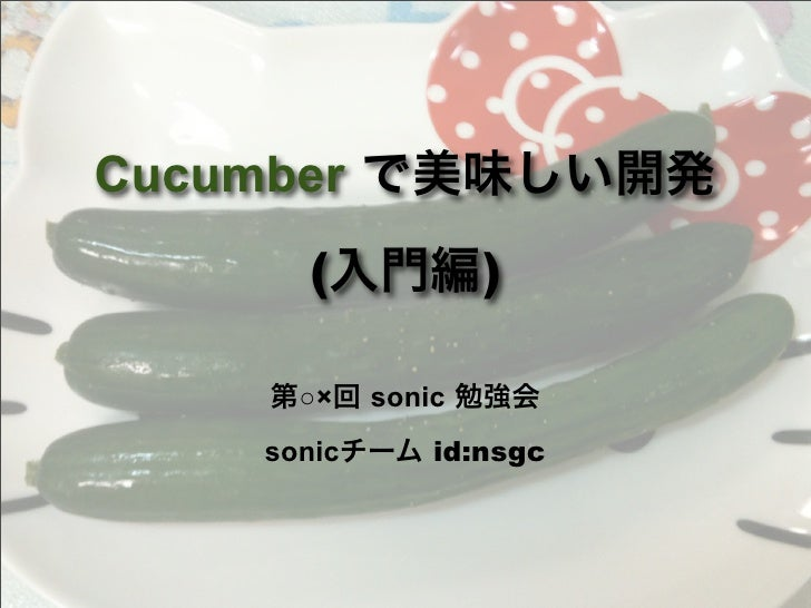 Cucumber        (             )         ○×    sonic      sonic       id:nsgc