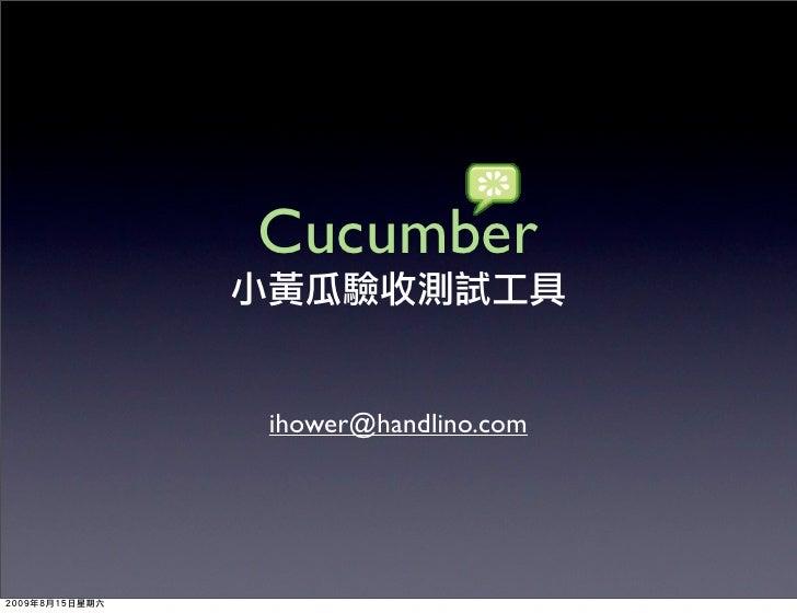 Cucumber  ihower@handlino.com