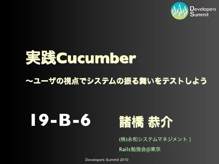 Cucumber    19-B-6                       (   )       |                       Rails   @      Developers Summit 2010